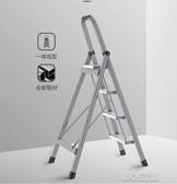 折疊梯 休閒鋁合金梯子家用折疊人字梯加厚室內多功能樓YJT 暖心生活館