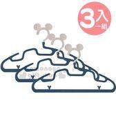 〔小禮堂〕迪士尼 米奇 日製造型塑膠衣架組《3入.藍灰.大臉》掛衣架.曬衣架.褲架 4904121-30036