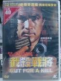 挖寶二手片-H07-007-正版DVD-電影【截殺戰將/Out For A Kill】-史蒂芬席格 高伊傑森(直購價)