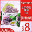 Harmony 水果香皂 75g 葡萄 ...