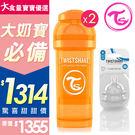 【大奶寶組】 Twistshake時尚彩虹奶瓶 - 330ml大容量2件組+奶嘴頭組合