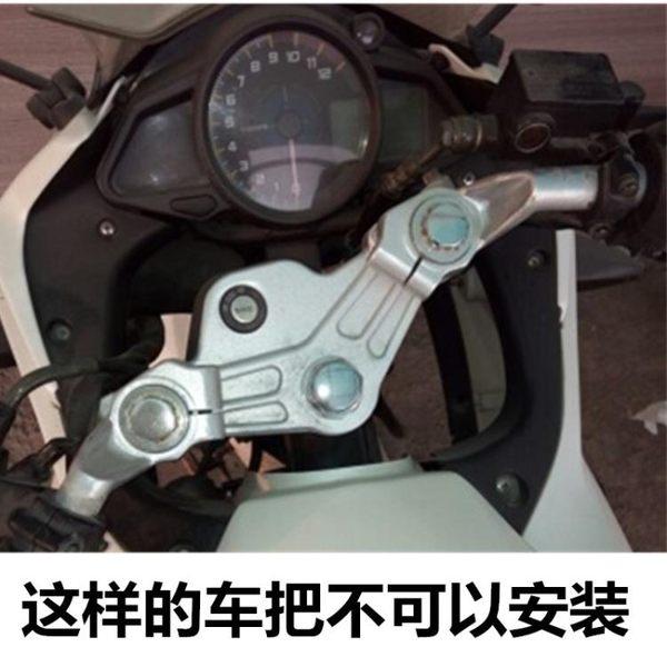 【優選】機車改裝配件龍頭平衡桿加強車把拉桿加固