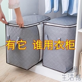 收納袋子衣物被子行李打包家用棉被衣服整理袋【極簡生活】