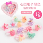 心型馬卡龍色造型戒指組20入組 玩具 玩具首飾