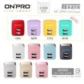 ONPRO 雙USB旅充 2.4A電源供應器 iphone android 手機 平板通用 彩色摺疊充電頭