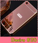 【萌萌噠】HTC Desire 820 奢華電鍍鏡面背板保護殼 金邊框+鏡面背蓋 二合一推拉式 手機殼