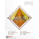 AutoCAD建築設計應用實務
