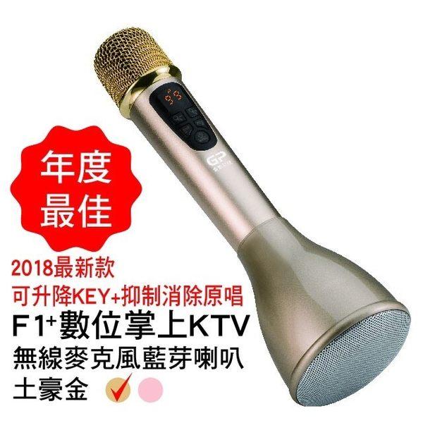雙喬嚴選【金點科技】第二代 - F1+數位掌上KTV無線麥克風藍芽喇叭 金色/F+ G
