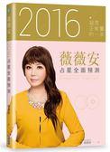 (二手書)薇薇安2016占星全面預測