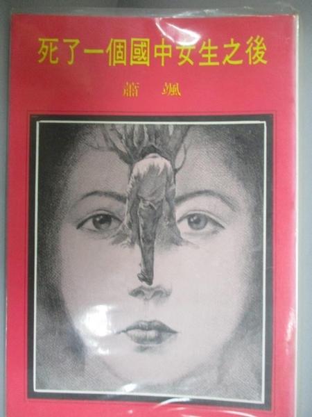 【書寶二手書T1/文學_OTM】死了一個國中女生之後_蕭颯