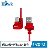 Hawk Type-C 180°手遊充電傳輸線(紅)【原價 159 ▼現省$ 60】