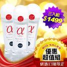 奢華壞男。【獨家組合限量搶購】 日本EXE《 +α MIND 天然潤滑液(360ml)》三瓶特惠$1499