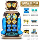 按摩椅家用全自動太空艙全身小型揉捏椅墊頸椎按摩器頸部腰部肩部多色小屋YXS