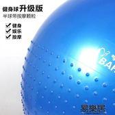 哈宇百合-瑜伽球健身球防爆加厚瑞士球環保無味