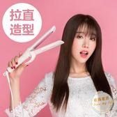 捲髮器電捲發棒直捲兩用大捲內扣劉海夾板韓國學生直發器迷你不傷發