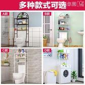 洗衣機置物架浴室置物架馬桶架落地式多功能免打孔廁所收納用具洗衣機架 衣間迷你屋LX