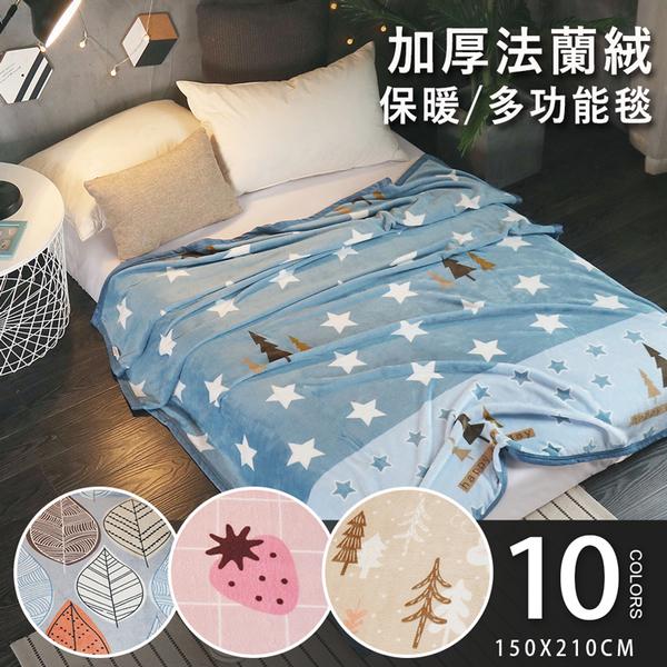 BELLE VIE 專櫃厚邊加長版 保暖法蘭絨毯 (150x210cm) 多款任選