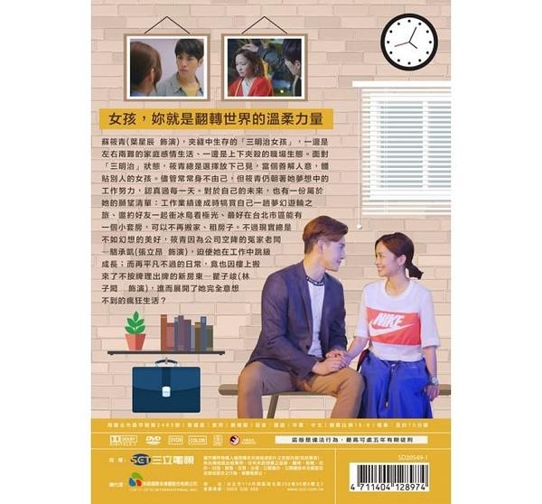 三明治女孩的逆襲(01-18全)5DVD 免運 (購潮8)