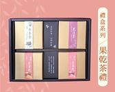 【金福旺禮盒】牛蒡茶/牛蒡黑豆茶/無糖芒果乾-養生果乾-一次擁有 最佳伴手禮 附精美提袋