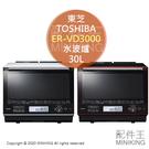 日本代購 空運 2020新款 TOSHIBA 東芝 ER-VD3000 過熱水蒸氣 水波爐 30L 石窯 蒸氣 烘烤爐