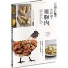 宜料理‧雞胸肉:雞柳、雞塊、雞丁、雞肉片、雞絞肉及雞皮的活用料理