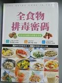 【書寶二手書T9/養生_E9V】全食物排毒密碼_康鑑文化