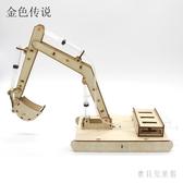 木質液壓挖掘機模型兒童玩具手工材料小制作 BF2743『寶貝兒童裝』