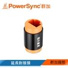 群加 PowerSync CAT.6 網...