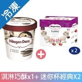 哈根達斯淇林巧酥X1+經典迷你杯X2-暢銷組(送2張冰券)【愛買冷凍】