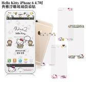 Hello Kitty iPhone 6 / iPhone 6s 4.7吋 戀夏浮雕玻璃螢幕貼