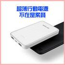 昂達 Q100T 充電寶 超薄 10000毫安 多口 蘋果 6S/7 行動電源 聚合物鋰電池 萌果殼