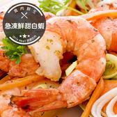 急凍鮮甜白蝦(240g±10%/盒)(約13-15隻)(食肉鮮生)