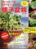 (二手書)好吃好玩種子盆栽