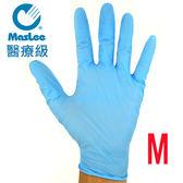 MASLEE 醫用手套NBR醫療級手套(S)100入(無粉型)藍色