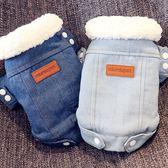 秋冬裝加厚保暖狗狗棉衣寵物衣服比熊貴賓博美泰迪衣服牛仔棉衣