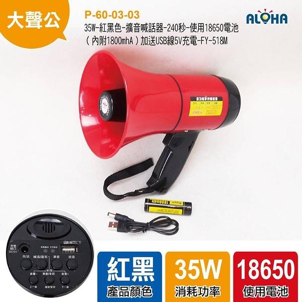 運動會 造勢加油 35W-紅黑色-擴音喊話器-240秒-使用18650電池(內附1800mhA)加送USB線 (P-60-03-03)