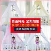 麥卡兔嬰兒床蚊帳罩帶支架寶寶兒童bb落地夾式通用蚊帳開門可升降