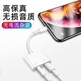 數據線 適用于蘋果耳機轉接頭iphone轉換器二合一轉充電器手機分線器正品 美物 618狂歡