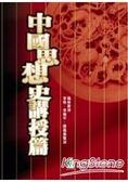 中國思想史講授篇
