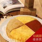 母親節蛋糕預購【塔吉特】A款綜合千層(8...