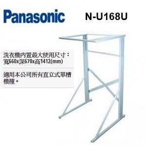 ◎順芳家電◎ N-U168U-H Panasonic 國際牌 乾衣機腳架