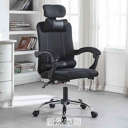 電腦椅 家用辦公椅舒適久坐電競椅子靠背旋轉升降辦公室游戲椅可躺 【快速】