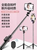 自拍棒 自拍桿抖音拍照神器自拍支架通用藍芽自拍桿適用于蘋果華為三腳 新年特惠