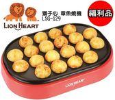 (福利品)【獅子心】日式章魚燒機 / 點心機 / 章魚小丸子 / LSG-129 -保固免運