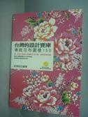 【書寶 書T8 / _JOQ 】 的 寶庫:傳統花布圖樣150_ 吳清桂