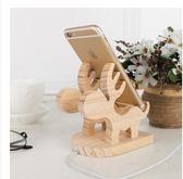 木制動物型多功能懶人手機支架SJ622『時尚玩家』
