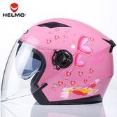 頭盔女四季電瓶車電動摩托車女士通用男女式安全帽夏季防曬輕便式.