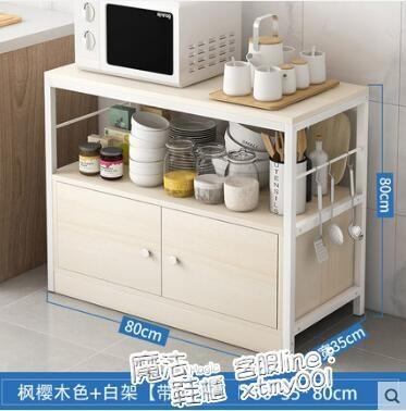 廚房微波爐置物架落地式家用大全多層貨架多功能收納碗櫃儲物架子 ATF 夏季新品