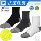 NAVIWEAR 銀纖維導氣網抗菌除臭襪 台灣製1/2襪 加大尺寸25-28cm~DK襪子毛巾大王