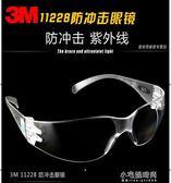 勞保眼鏡 經濟型防護眼鏡防塵防風防沖擊安全化學透明勞保鏡 小宅妮時尚